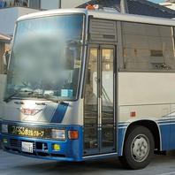 【無料送迎バス】ご利用頂けます!