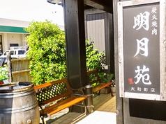 炭火焼肉 明月苑 大和町店の写真