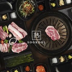 SOOKDAL 新橋店の写真