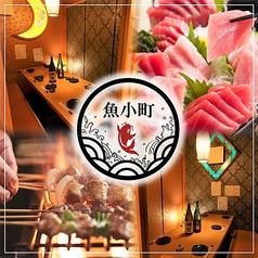 個室居酒屋 魚こまち uokomachi 新橋店の写真
