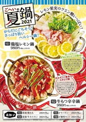 とりあえず吾平 富山駅前本店のおすすめ料理1