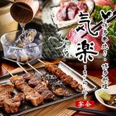 気楽 新横浜店の詳細