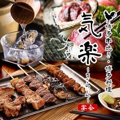 気楽 新横浜店の写真