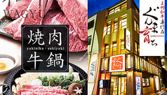 上州和牛専門店 ぐんま育ちのコース写真
