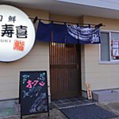 旬鮮 酢寿喜の写真