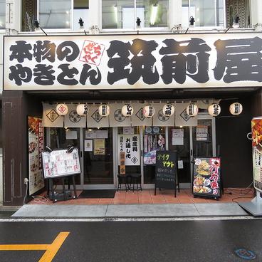 筑前屋 上福岡店の雰囲気1
