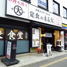 定食のまる大 静岡北口店の写真