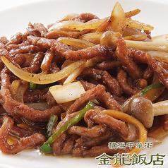 料理メニュー写真牛肉と黒胡椒の炒め