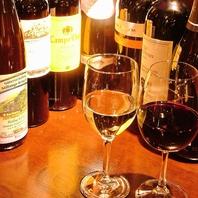 お得なワイン飲み比べセットあり