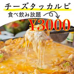 アナナス Ananas 新宿東口店のいまお得クーポン