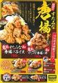 料理メニュー写真すたみな唐揚丼 味噌汁付