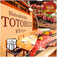 肉バル TOTORIKO 新宿東口店の写真