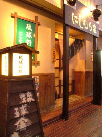 沖縄料理の専門店「にしむら家」オープンして4年目を迎えました。