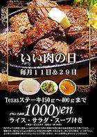 1129いい肉の日