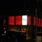 韓河 HANA 安佐南区川内店の雰囲気3