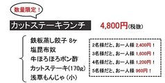 浅草 MJのおすすめランチ3