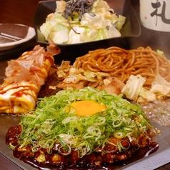 わっはっはっ風月 高田馬場店のおすすめ料理1