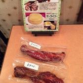 お土産に!三元豚を使用した、店主自慢の自家製チャーシュウ。100g550円。