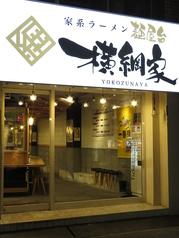 家系ラーメン 麺屋台 横綱家