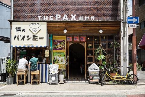 """""""僕のバインミー THE PAX"""""""