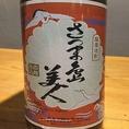島美人(芋焼酎/鹿児島)税別460円