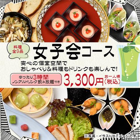 【ノンアルコールもたっぷり3時間♪】女子会コース料理9品+3時間ノンアル飲放付☆3300円(税込)