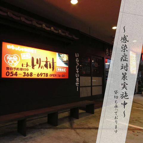 にわ・とりのすけ 草薙本店
