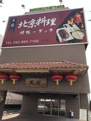 王府北京料理北京ダック