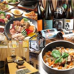 鶏料理 十り屋 とりや 福島店の写真