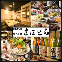 日本料理 江戸前鮨 まほとらの写真