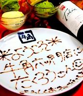 誕生日・歓送迎会におすすめ☆サプライズ充実
