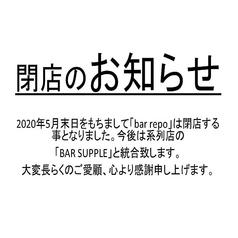 bar repo レポ 宮崎の写真