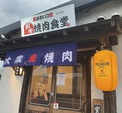 焼肉食堂 おおいり 拾六町店の写真