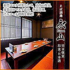 個室居酒屋 永山 EIZANの写真
