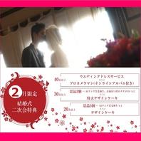 期間限定のウェディング10万円以上特典→0円企画!!