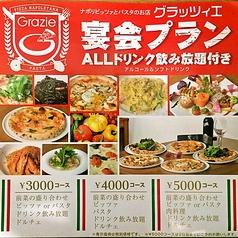 グラッツィエ Grazie 飾磨本店のコース写真