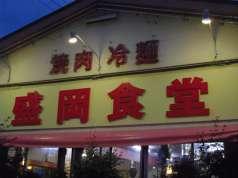 盛岡食堂の特集写真