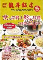 【忘年会・新年会受付中宴会コース!】