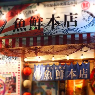 魚河岸居酒屋 魚鮮本店の雰囲気1