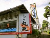 魚河岸 丸天 富士店の雰囲気3