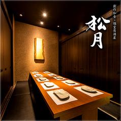 松月 錦糸町店の写真