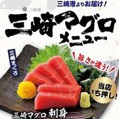 さかなや道場 三代目網元 京急川崎店のおすすめ料理3