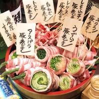ぐるぐる名物野菜肉巻き串★