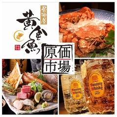 KINGYO 黄金魚 原価市場の写真