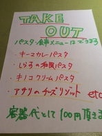 TAKE OUTできます。