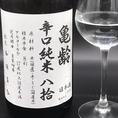 全国から人気の日本酒・地酒を取り揃えております。亀齢 辛口純米 八拾(広島):「米を磨かなくとも造りの意識が高ければ旨い酒ができる」という想いを実践して世に出した純米酒。殆ど磨いていないにもかかわらず、野暮ったさは全く感じさせず、薫り高い含みと、味わいの深さには感動を憶えます。
