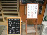 居酒屋 あづま 小倉南区のグルメ