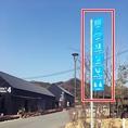 シンプルモダンな外装の黒い建物と青い看板が目印です。お店の場所のお問い合わせ等もお気軽にどうぞ★