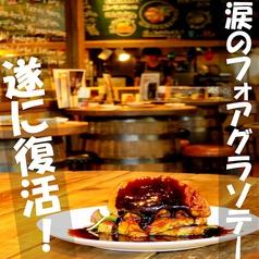 サンパチキッチン 六本松店の特集写真