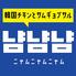 韓国チキンとサムギョプサル ニャムニャムニャム 草津駅前店のロゴ